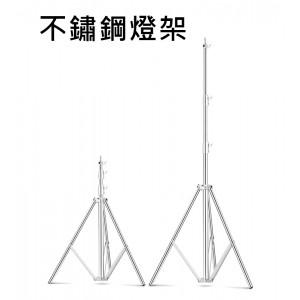 不鏽鋼攝影燈架 2.8米 285 cm