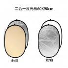 專業級 二合一 橢圓形 60x90 cm 雙色反光板 金銀/銀白