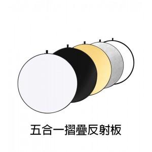 五合一 反光板 反射板 60cm