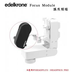 【EC數位】Edelkrone Focus Module 跟焦模組 HeadPLUS 電動跟焦器 專業電影拍攝