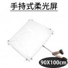手持式柔光屏 90X100cm 反光屏 柔光屏 柔光 廣告屏 攝影 影視旗板
