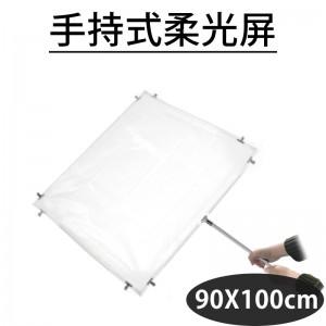 手持式柔光屏框 90X100cm 反光屏框 柔光屏框 廣告屏框 影視旗板框 SH-612 不含面料