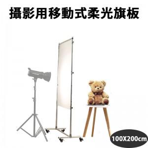 移動式柔光屏 100X200 反光屏 柔光屏 柔光 廣告屏 攝影 影視旗板
