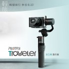 PILOTFLY 派立飛 Traveler旅行者 三軸穩定器 相機穩定器 手機穩定器 GOPRO 自拍