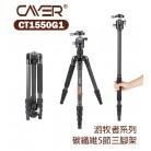 Cayer 卡宴 碳纖維三腳架 CT1550G1 5節 反折三腳架 單腳架 CNC工藝 游牧者系列