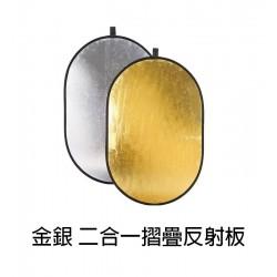 二合一 反光板 反射板 橢圓形 60X90cm 金銀 雙色