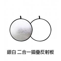 二合一 反光板 反射板 圓形 80cm 銀白 雙色