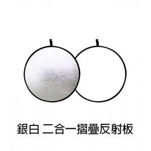 二合一 反光板 反射板 60cm 銀白 雙色