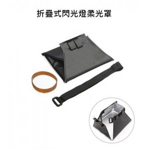 通用型折疊式柔光罩