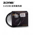 Zomei 卓美 0.45X倍 77mm 超薄廣角鏡 附加鏡頭 無暗角
