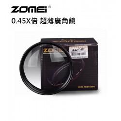 Zomei 卓美 0.45X倍 72mm 超薄廣角鏡 附加鏡頭 無暗角