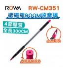 ROWA 樂華 RW-CM351 專業碳纖維收音桿