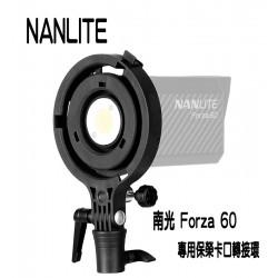 【EC數位】NANGUANG 南冠 Nanlite 南光 AS-BA-FZ60 Forza60 專用 保榮卡口轉接環