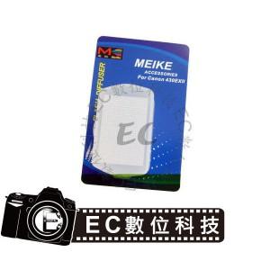 Meike美科 Canon 430EXII 580EXII閃光燈專用柔光罩