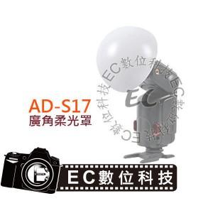 GODOX AD-S17 廣角 柔光罩