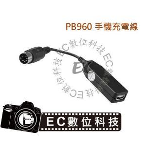 PB-USB PB820/PB960 手機專用USB充電線