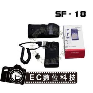 SF-18 閃光燈外接電池盒