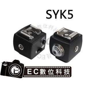 SYK5 通用熱靴轉光感閃光燈同步感應器