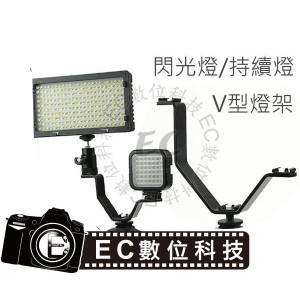 多功能 V型支架 閃光燈 麥克風 持續燈 補光燈支架
