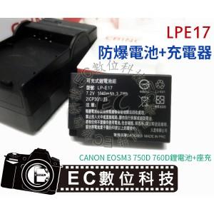 Canon LPE17 鋰電池+充電器整組 EOSM3 750D 760D 適用