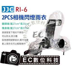 JJC RI-6 2PCS相機閃燈雨衣 防水/防雨