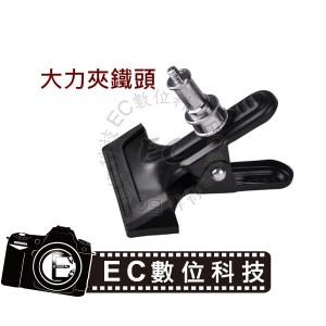 【EC數位】大力夾鐵頭 婚紗 隨意固定 商品攝影 大力夾鐵頭 可接 各種相機 閃光燈 輔助攝影燈具