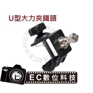 【EC數位】U型大力夾鐵頭 網拍攝影 隨意固定 商品攝影 U型大力夾 可接 各種相機 閃光燈 輔助攝影燈具