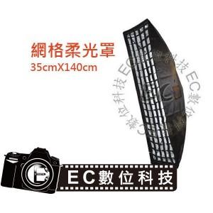 攝影棚棚燈專用 35X140 cm Bowens 標準 保榮卡口