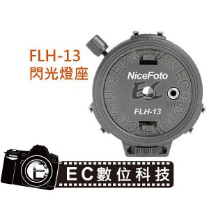 FLH-13 三閃燈同步觸發