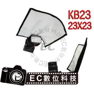 KS11 KB23 KM23 閃光燈反光片