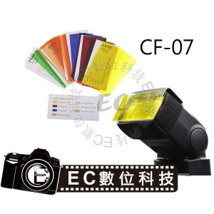 GODOX CF-07 閃光燈專用
