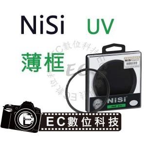 NiSi 超薄UV保護鏡