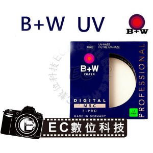 B+W 010 UV-Haze MRC UV 77mm 多層鍍膜保護鏡 UV保護鏡