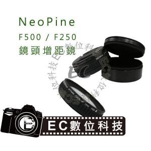 NeoPine Close up 近攝鏡頭 77mm