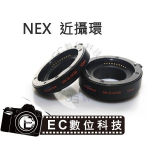 Skybule Sony E-Mount MK-S-AF3B 專業級自動對焦近攝接寫環