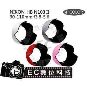 Nikon 1系列專用 HB-N103 可反扣 彩色 蓮花罩 太陽遮光罩