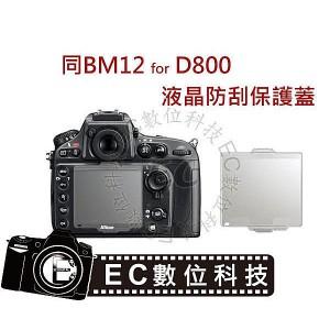 D800 D600 D610 專用 同NIKON原廠BM12 BM14 副廠液晶螢幕保護蓋