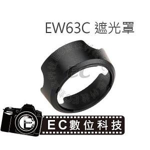 同Canon EW-63C 可反扣 太陽遮光罩 蓮花罩