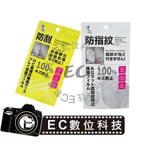 HC 亮面 AG 霧面 高透光 防指紋 螢幕保護貼