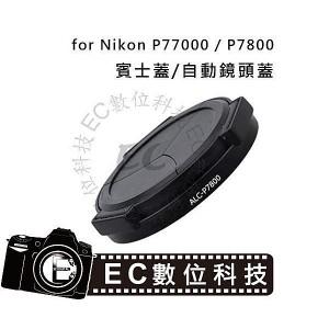 相機專用三片式自動鏡頭蓋