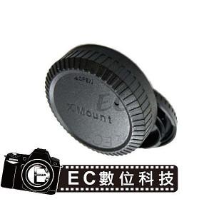 Fuji X系列相機專用機身鏡頭前後蓋組