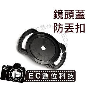三合一 可攜式 鏡頭蓋防丟扣 鏡頭蓋收納扣