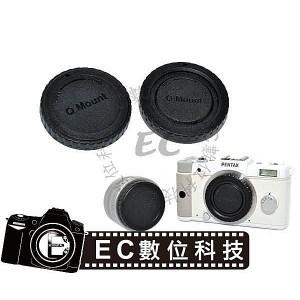數位相機專用機身蓋 鏡頭機身蓋組合