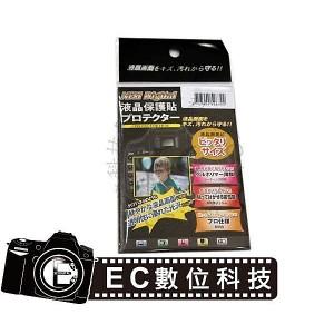 日本原裝進口水晶抗刮鏡面螢幕保護貼