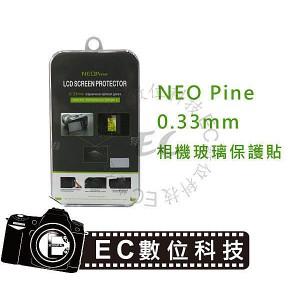 NeoPine 0.33mm 超薄 鋼化玻璃保護貼