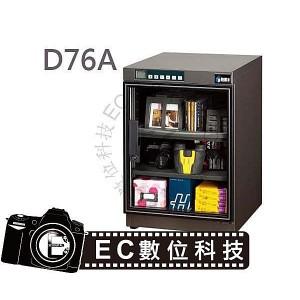防潮家 D-76A
