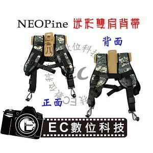 NEOPine  快槍雙機背帶 加厚減壓背帶 生存遊戲攝影