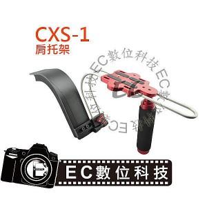 CXS-1 肩托架