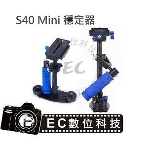 Redstar 單眼 攝影機 碳纖維手持穩定器  S40C 含收納袋