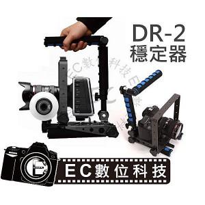 SPIDER RIG DR-2 二代 攝影機 多功能肩托架
